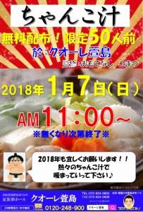 入稿用ちゃんこチラシ 20180107