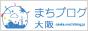 まちブログ大阪