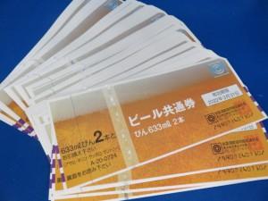 大吉尼崎店ではビール券の買取をしています。