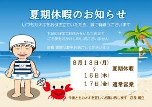 夏期休暇のおしらせs