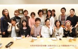 4月の働く女性の日にしよう委員会はアワヒニで。