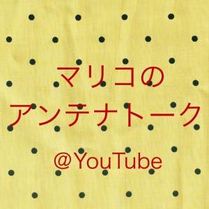 対談企画!マリコのアンテナトークはYouTubeにて!manri