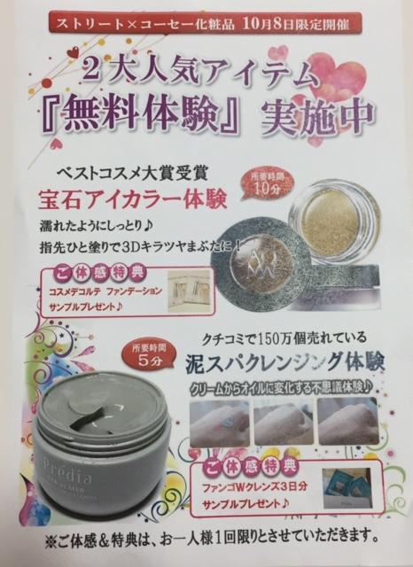 10月8日(土)コーセー×ストリートイベント内容