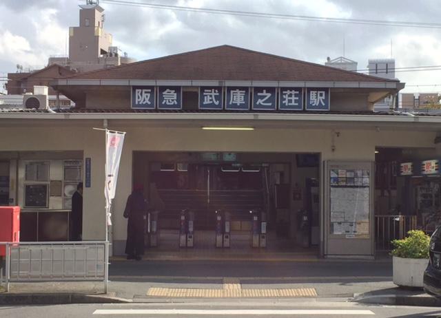 (阪急武庫之荘駅北改札口)