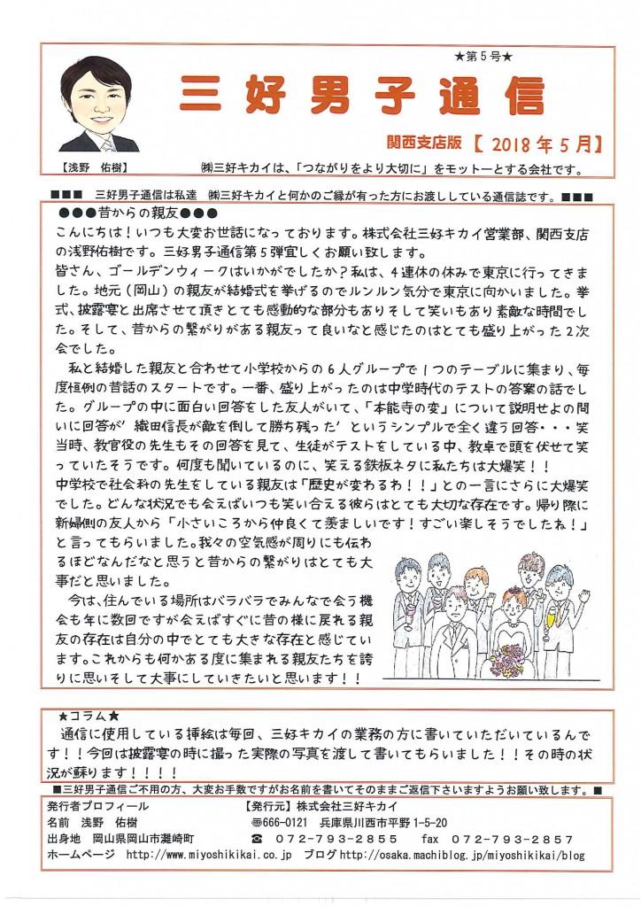 三好男子通信2018年5月号関西支店版