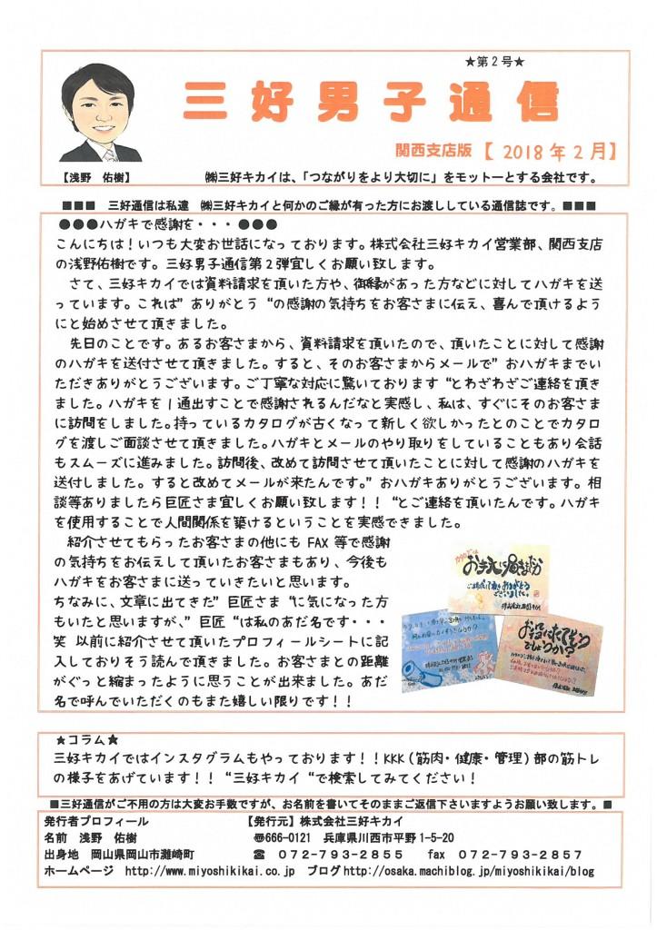 三好男子通信関西支店版2月号