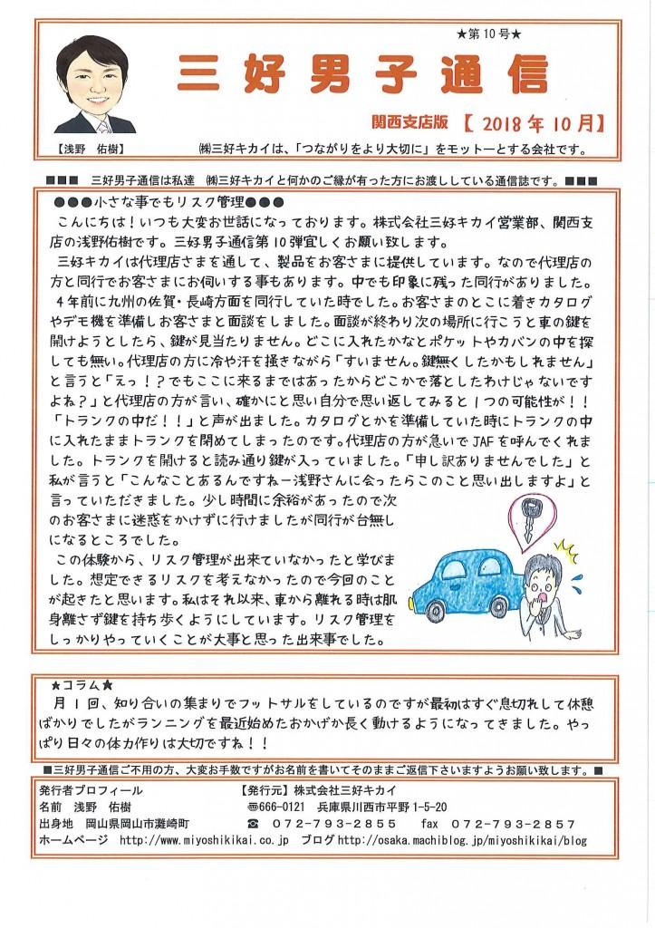 三好男子通信関西支店版2018年10月号