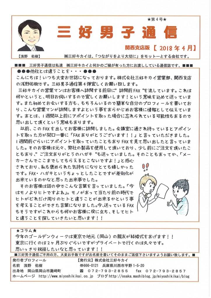 三好男子通信関西支店版4月号