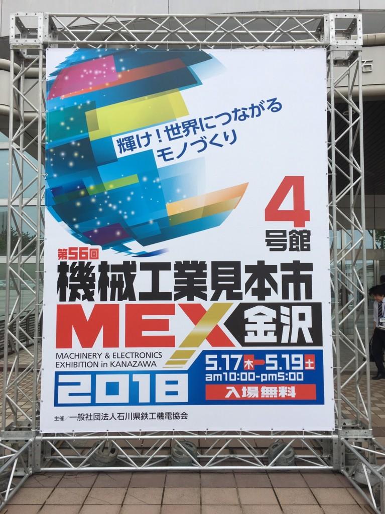 2018年MEX金沢③