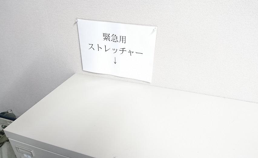 ストレッチャー①