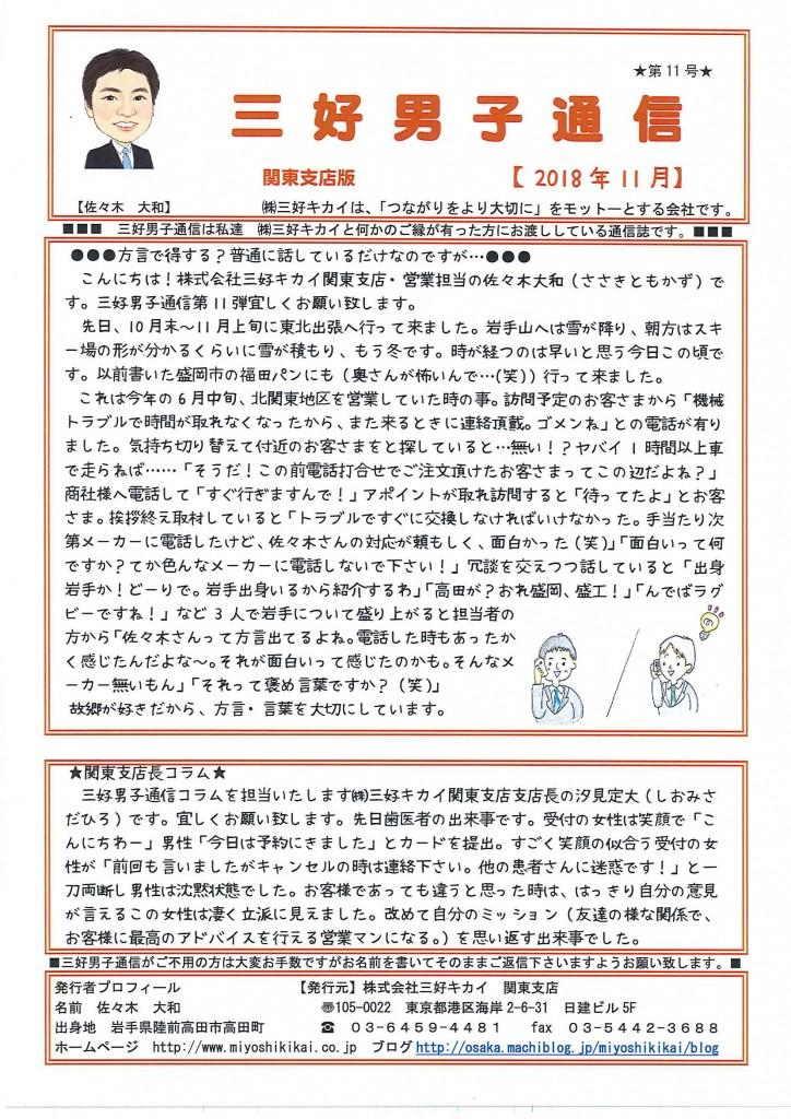 三好男子通信関東支店版2018年11月号