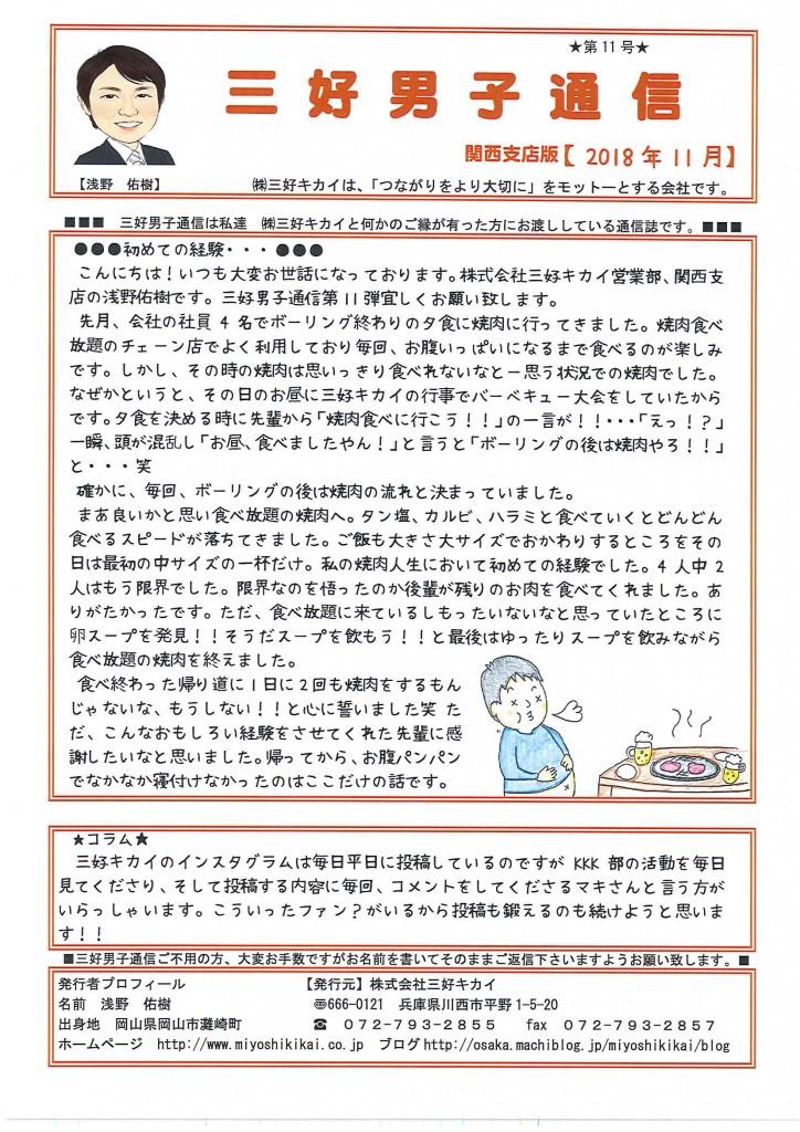 三好男子通信関西支店版2018年11月号