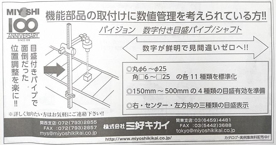 日刊工業新聞9月号広告