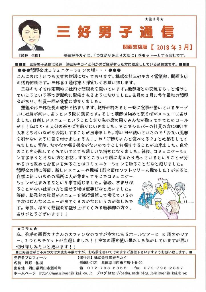 三好男子通信関西版3月号