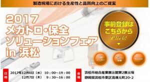 浜松展示会