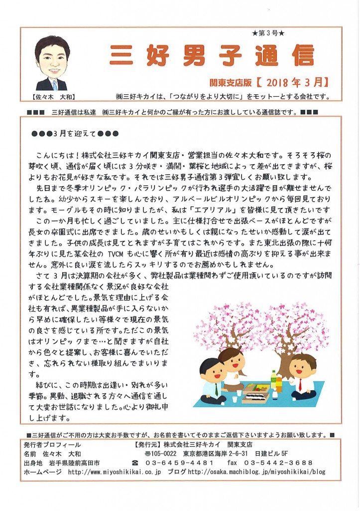 三好男子通信関東版3月号