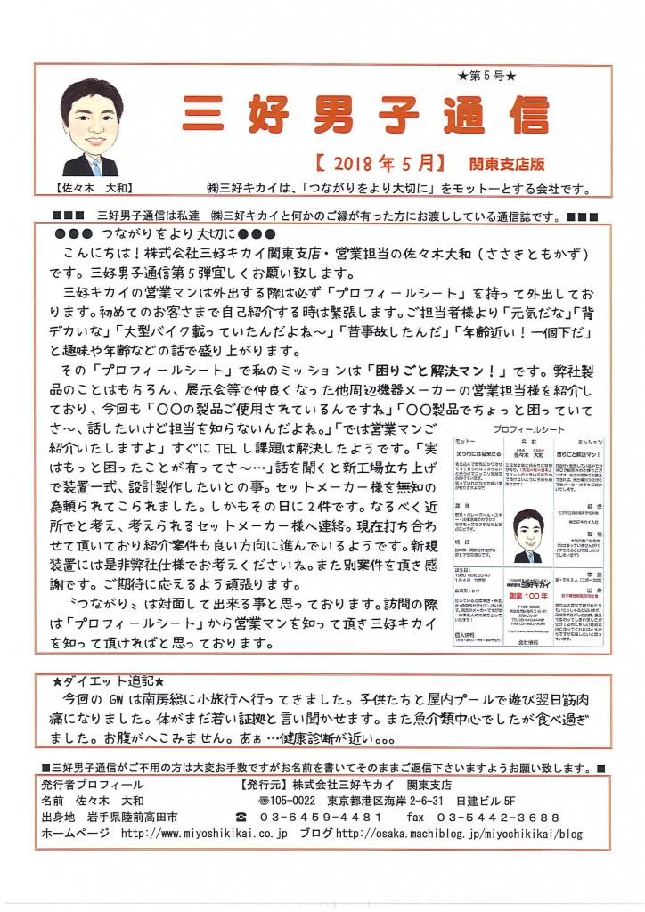 三好男子通信2018年5月号関東支店版