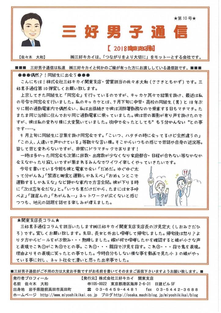 三好男子通信関東支店版2018年10月号