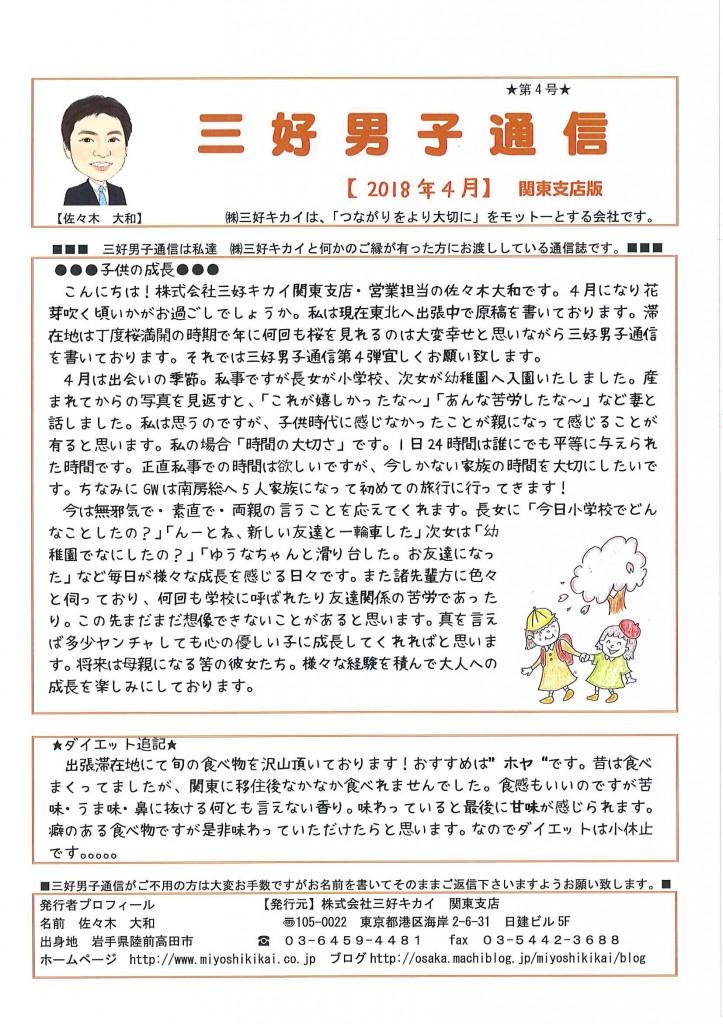 三好男子通信関東支店版4月号