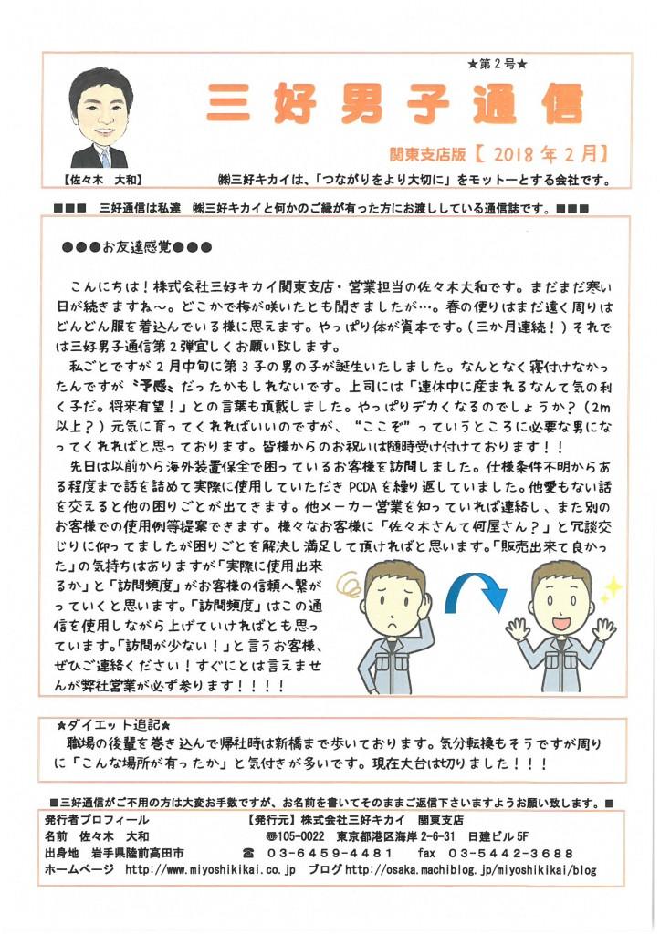 三好男子通信関東支店版2月号