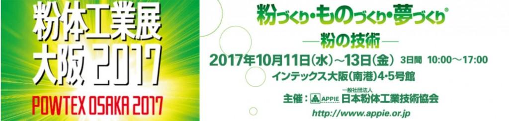 粉体工業展大阪