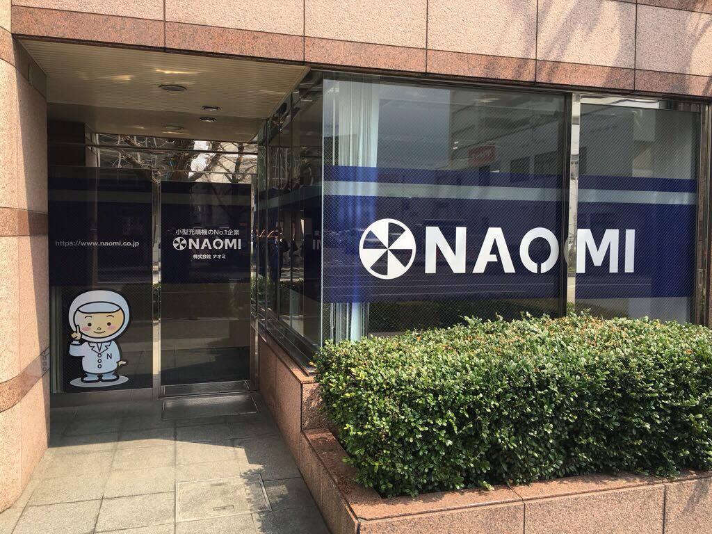 充填機メーカーナオミ 博多営業所