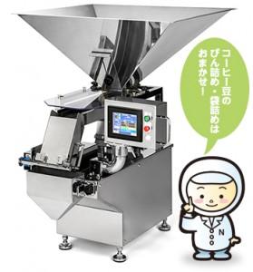 コーヒー豆 袋詰め びん詰め 計量充填機 小型充填機 FTZ