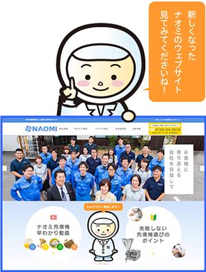 充填機メーカー株式会社ナオミのウェブサイト