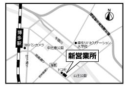 充填機メーカーナオミ 博多営業所地図