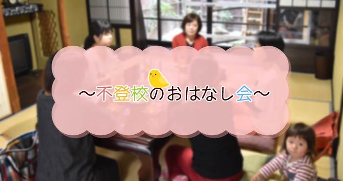 不登校のおはなし会を、京都の町家「学び舎傍楽」で開催します。ご興味のある方は、お気軽にお越しください。