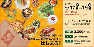 西日本食品産業創造展出展のお知らせ