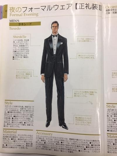 夜の正礼装タキシード販売大阪梅田