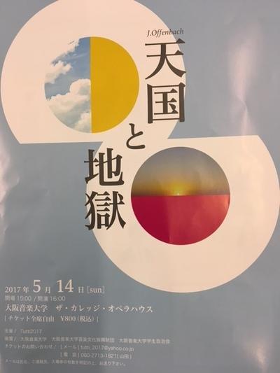 大阪音大生オペラ天国と地獄