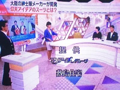 大阪梅田で取扱いオーダー武将スーツがテレビで取り上げられる。