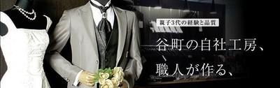ノービアノービオ大阪梅田本店自社工房