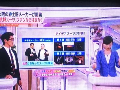 読売テレビtenで武将スーツが放送されました大阪梅田