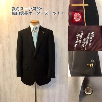 武将オーダー織田信長スーツ大阪
