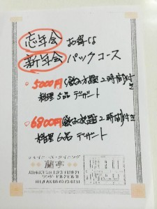'14'15忘新年会コース