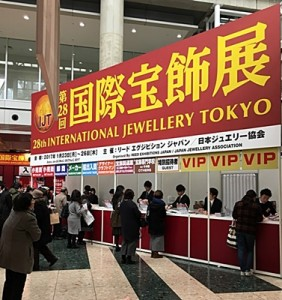 1国際宝飾展