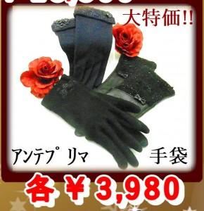 アンテプリマ 手袋
