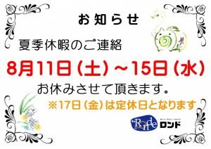 20180808_お盆休みのお知らせ