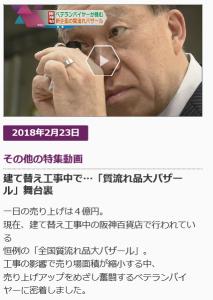 阪神百貨店 質流れ大バザール ニュースten