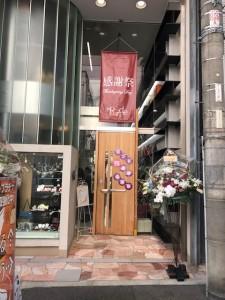 天六ロンド 大阪天満質屋
