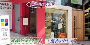 大阪質屋まるみやロンド丸宮商店