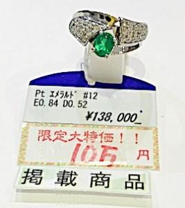 エメラルドリング 指輪 ダイヤモンド