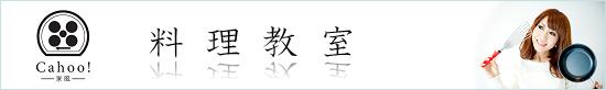 大阪・料理教室「Cahoo!-家風-」