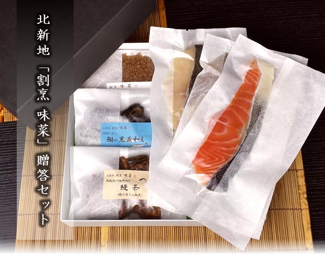 北新地「割烹 味菜」贈答セット(佃煮・西京焼き/各三点)
