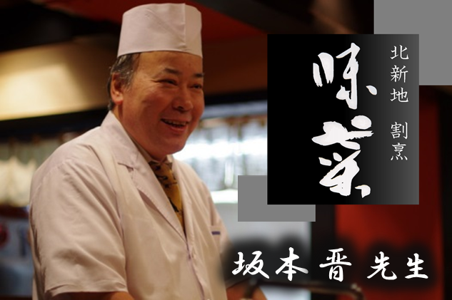 大阪割烹体験2015/北新地 味菜 坂本晋