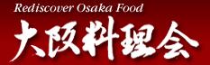 大阪料理会