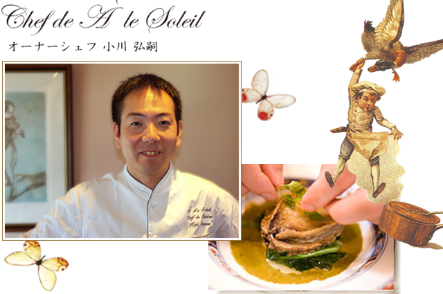 食楽-LABO-<料理教室>フレンチ教室/北新地「A Le Soleil」小川先生